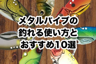 【バス釣り】メタルバイブの釣れる使い方とおすすめ10選!最適なタックル(ロッドやリール)も紹介!