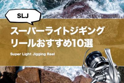 【SLJ】スーパーライトジギングリールおすすめ10選!ダイワやシマノの安いけど使えるリールとは?