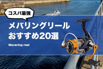 コスパ最強!メバリングリールおすすめ20選!安いけど使えるメバル釣り用スピニングリールはこれ!