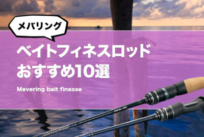 メバリング用ベイトフィネスロッドおすすめ10選!メバル釣り用に適したベイトタックルを選ぼう!