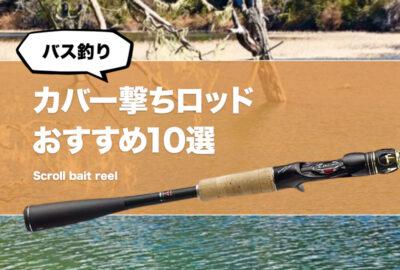 【バス釣り】カバー撃ちロッドおすすめ10選!コスパの良いオカッパリ対応ジグ撃ちロッドはどれ?