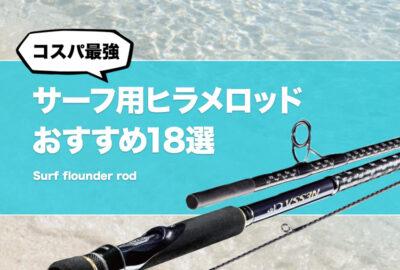 コスパ最強!サーフ用ヒラメロッドおすすめ18選!安いけど使えるヒラメ釣り竿はどれ?