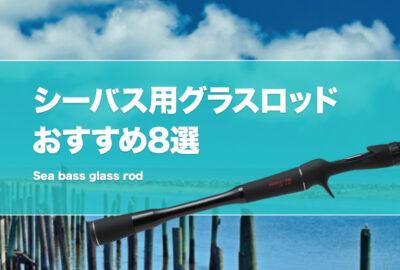 シーバスで使えるグラスロッドおすすめ8選!グラスコンポジットの特徴やメリットデメリットを解説!