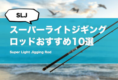 【SLJ】スーパーライトジギングロッドおすすめ10選!安いけど使えるコスパ最強のロッドはどれ?