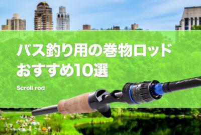 【バス釣り】巻物ロッドおすすめ10選!最適な硬さや長さを解説!最高の巻物用ベイトロッドはどれ?