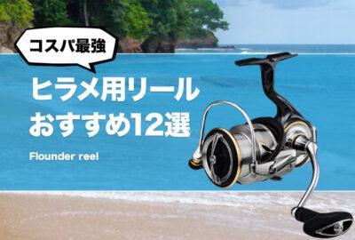コスパ最強!ヒラメ釣り用リールおすすめ12選!サーフでも使える安いリールは?