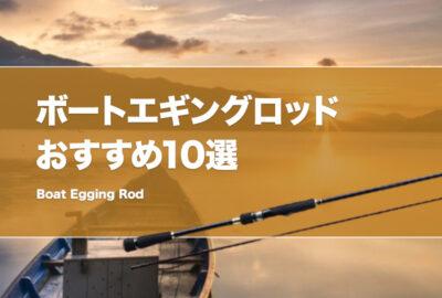 ボートエギングロッドおすすめ10選!船釣りに最適キャスティングロッドも!