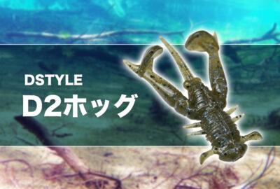 【DSTYLE】D2ホッグ(D2-HOG)の特徴や使い方!フックサイズや重さを紹介!