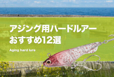 アジング用ハードルアーおすすめ12選!釣れる色や重さ・動かし方を解説!