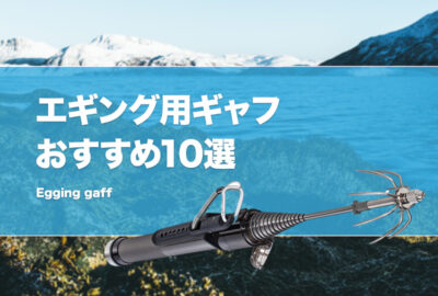 エギング用ギャフおすすめ10選!アオリイカ釣り等に使える人気ギャフを紹介!