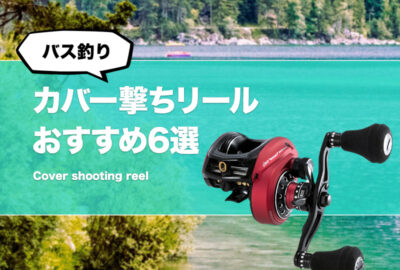 【バス釣り】カバー撃ちリールおすすめ6選!ジグ撃ちに適したリールの選び方!