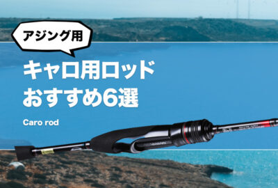 【アジング】キャロ用ロッドおすすめ6選!キャロライナリグに最適なロッドの長さは?