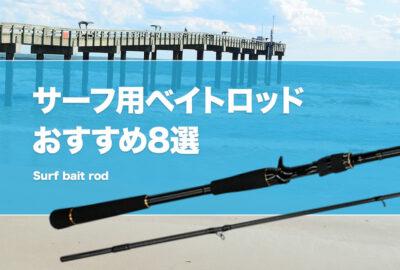 サーフで使えるベイトロッドおすすめ8選!最適な長さや飛距離を出す方法を解説!