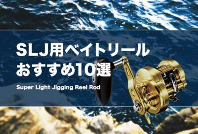 スーパーライトジギング用ベイトリールおすすめ10選!SLJに適したベイトリールの選び方も紹介!