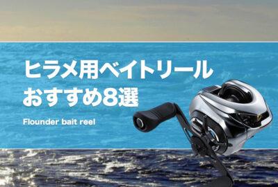 ヒラメ釣り用ベイトリールおすすめ8選!サーフや船釣りでも使えるリールを紹介!