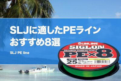 【SLJ】PEラインおすすめ8選!スーパーライトジギングに適したラインの太さを紹介!