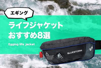 エギングに最適なライフジャケットおすすめ8選!人気なライジャケはどれ?
