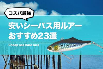 コスパ最強!安いシーバス用ルアーおすすめ23選!激安だけどよく釣れるルアーも紹介!