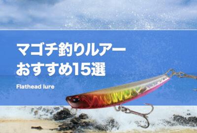 マゴチ釣りルアーおすすめ15選!爆釣できる最強の人気ルアー はどれ?釣れるカラーやアクションも紹介!